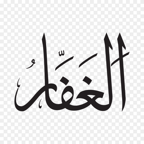 The name of allah (al-ghafar) written in Arabic calligraphy on transparent background PNG.png