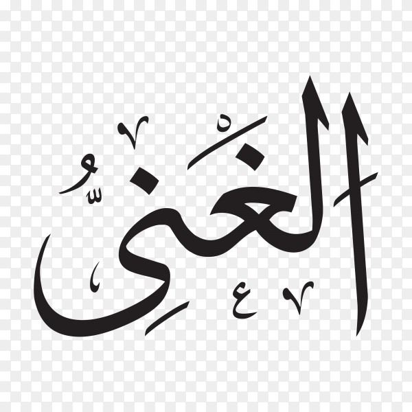 The name of allah (al-ghani) written in Arabic calligraphy on transparent background PNG.png