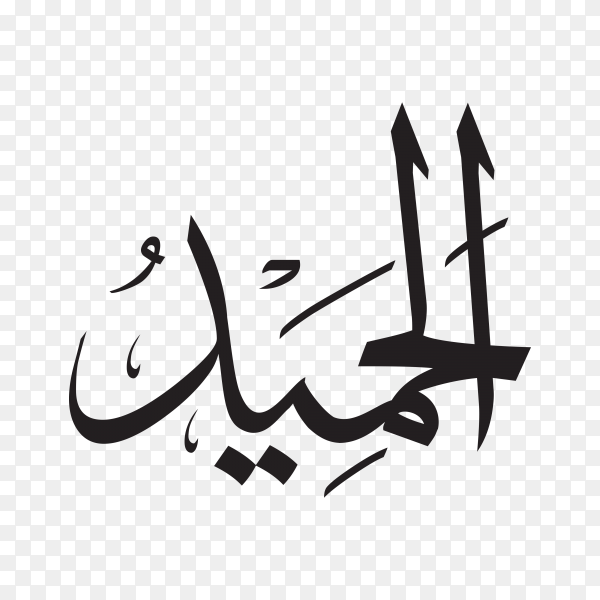 The name of allah (al-hameed) written in Arabic calligraphy on transparent background PNG.png