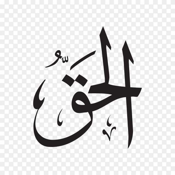 The name of allah (al-haq) written in Arabic calligraphy on transparent background PNG.png