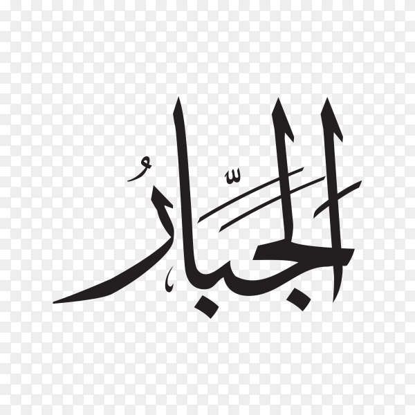 The name of allah (al-jabar) written in Arabic calligraphy on transparent background PNG.png