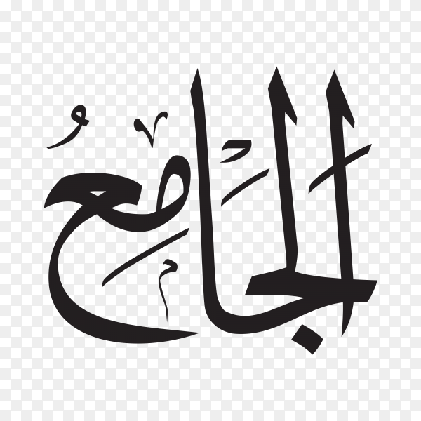 The name of allah (al-jamea') written in Arabic calligraphy on transparent background PNG.png