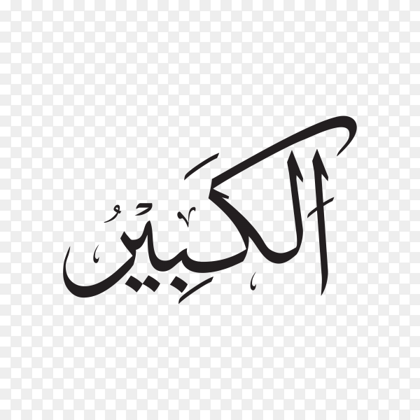 The name of allah (al-kabeer) written in Arabic calligraphy on transparent background PNG.png