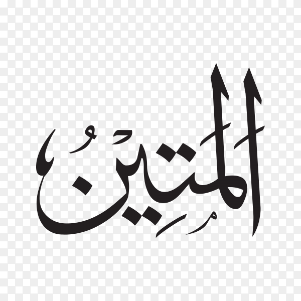 The name of allah (al-mateen) written in Arabic calligraphy on transparent background PNG.png