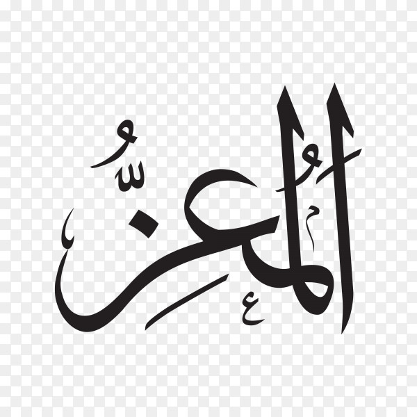The name of allah (al-moa'z) written in Arabic calligraphy on transparent background PNG.png