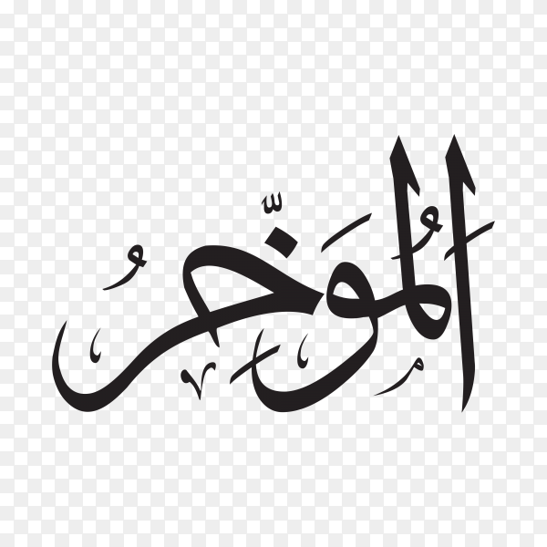 The name of allah (al-moakher) written in Arabic calligraphy on transparent background PNG.png