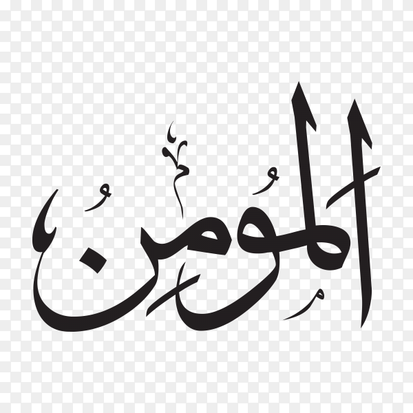 The name of allah (al-moamen) written in Arabic calligraphy on transparent background PNG.png