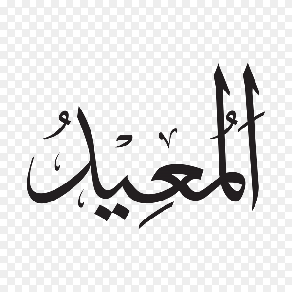 The name of allah (al-moed) written in Arabic calligraphy on transparent background PNG.png