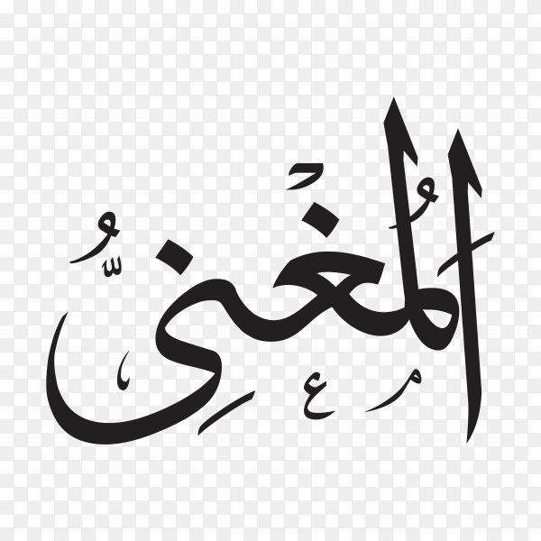 The name of allah (al-moghni) written in Arabic calligraphy on transparent background PNG.png