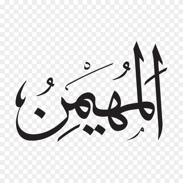 The name of allah (al-mohaimen) written in Arabic calligraphy on transparent background PNG.png