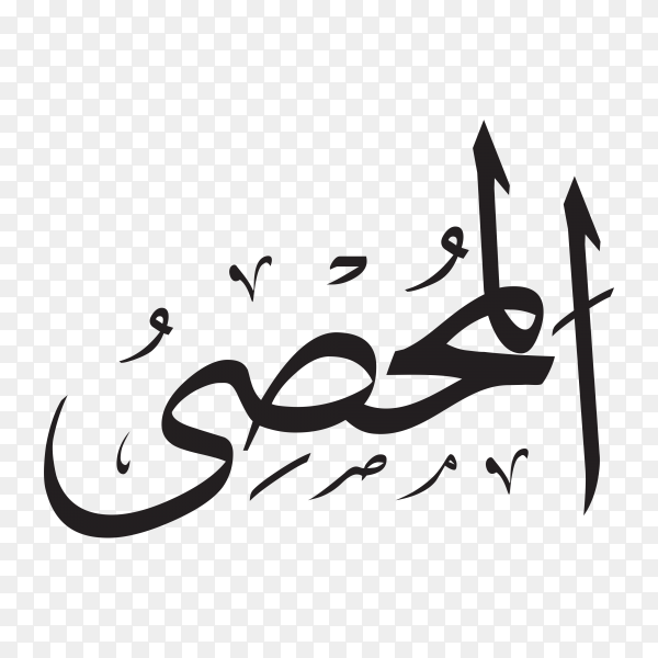 The name of allah (al-mohsy) written in Arabic calligraphy on transparent background PNG.png