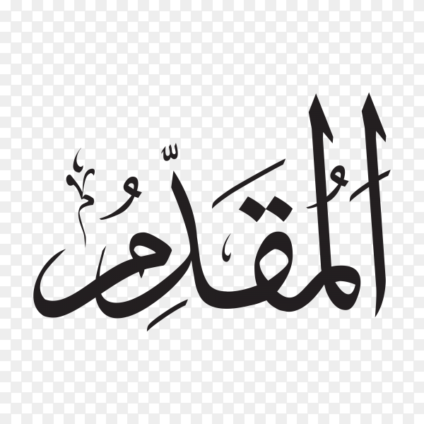 The name of allah (al-moqadem) written in Arabic calligraphy on transparent background PNG.png