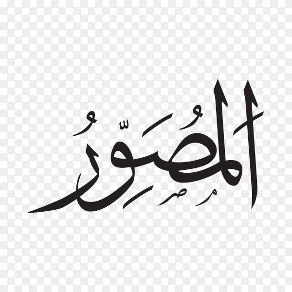The name of allah (al-mosawer) written in Arabic calligraphy on transparent background PNG.png