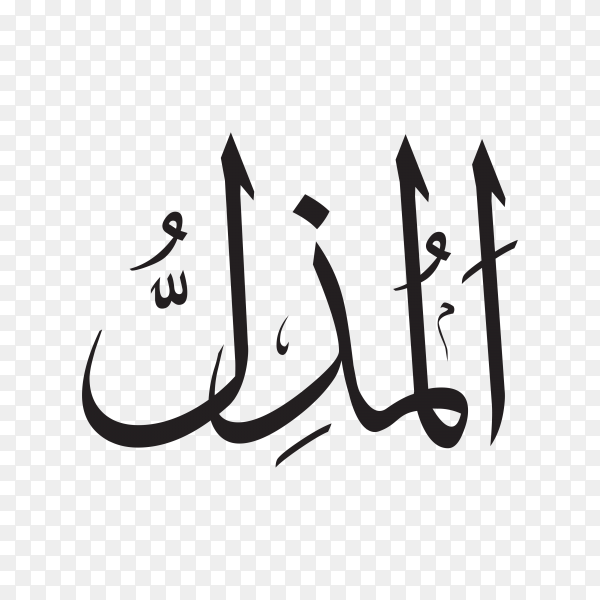 The name of allah (al-mozil) written in Arabic calligraphy on transparent background PNG.png