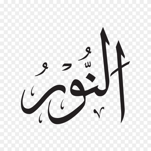 The name of allah (al-noor) written in Arabic calligraphy on transparent background PNG.png