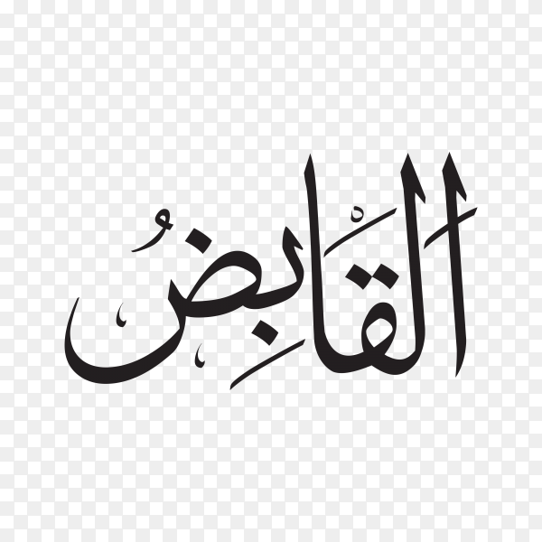 The name of allah (al-qabid) written in Arabic calligraphy on transparent background PNG.png