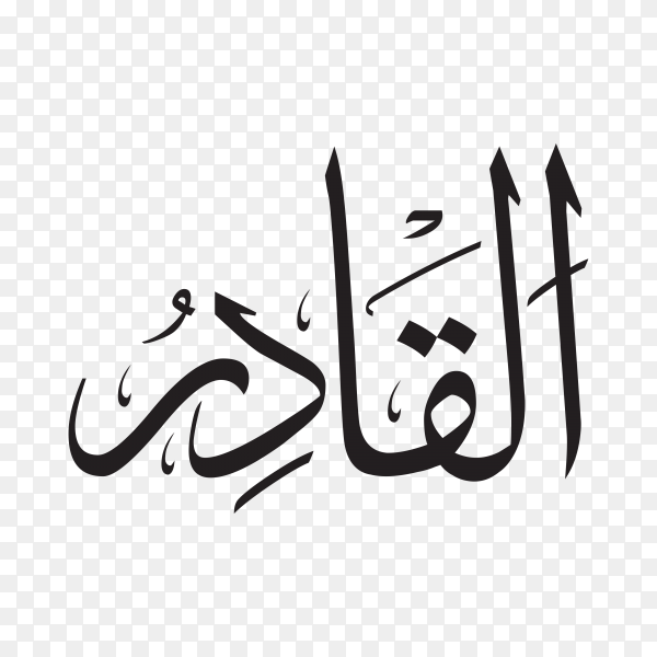The name of allah (al-qadir) written in Arabic calligraphy on transparent background PNG.png