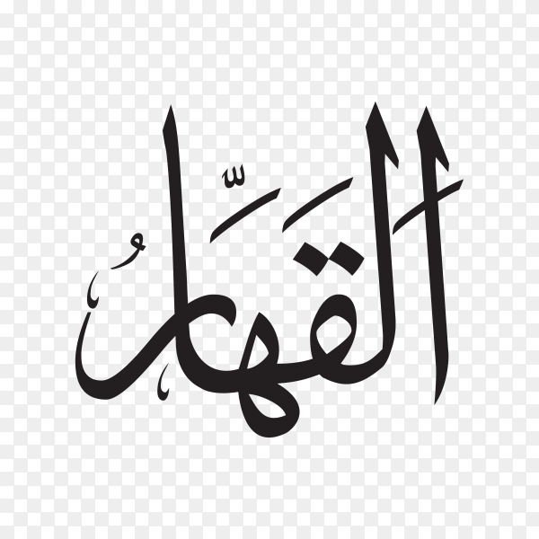 The name of allah (al-qahar) written in Arabic calligraphy on transparent background PNG.png
