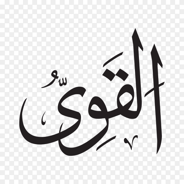 The name of allah (al-qawi) written in Arabic calligraphy on transparent background PNG.png