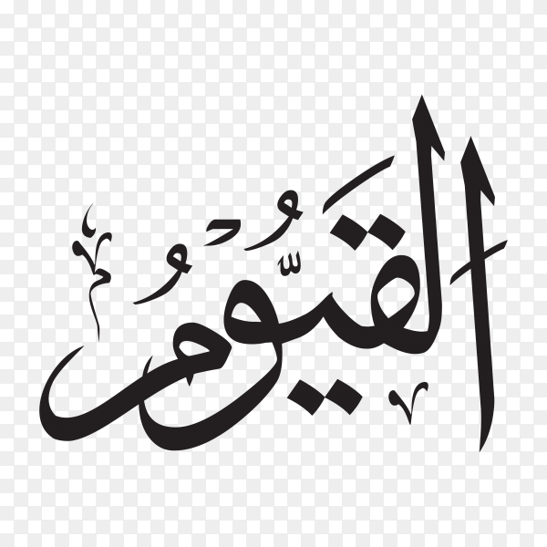 The name of allah (al-qayom) written in Arabic calligraphy on transparent background PNG.png