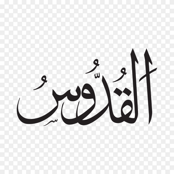 The name of allah (al-qodos) written in Arabic calligraphy on transparent background PNG.png