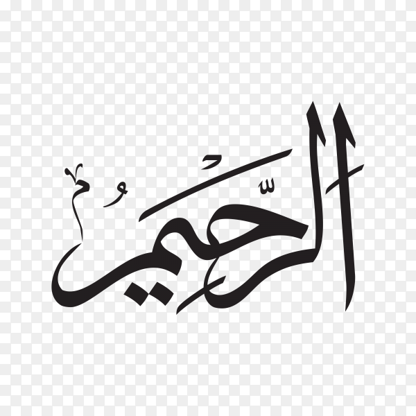 The name of allah (al-rahim) written in Arabic calligraphy on transparent background PNG.png