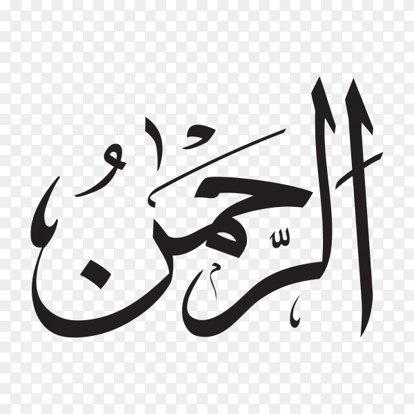 The name of allah (al-rahman) written in Arabic calligraphy on transparent background PNG.png
