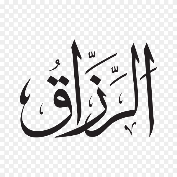 The name of allah (al-razaq) written in Arabic calligraphy on transparent background PNG.png
