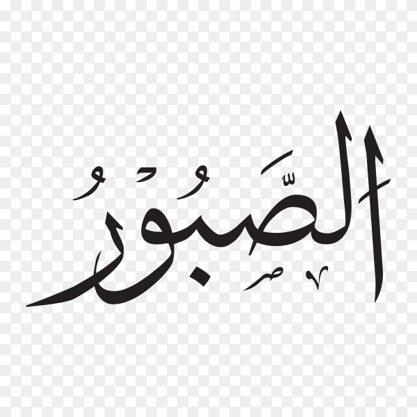The name of allah (al-saboor) written in Arabic calligraphy on transparent background PNG.png