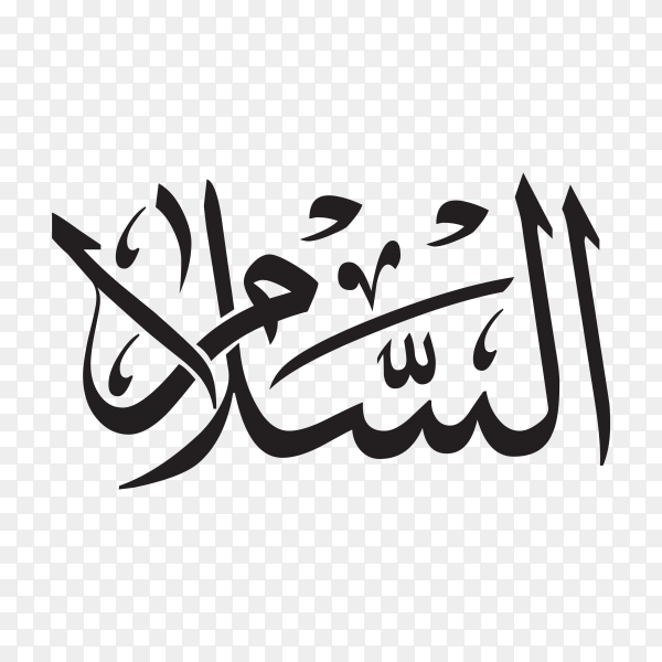 The name of allah (al-salam) written in Arabic calligraphy on transparent background PNG.png