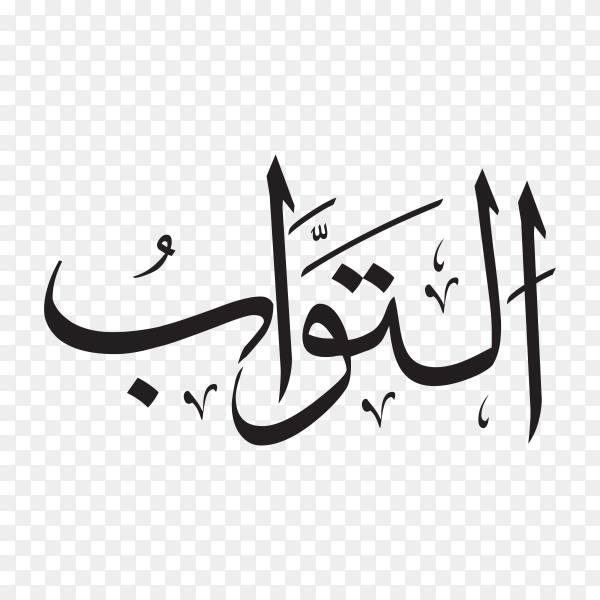 The name of allah (al-tawab) written in Arabic calligraphy on transparent background PNG.png