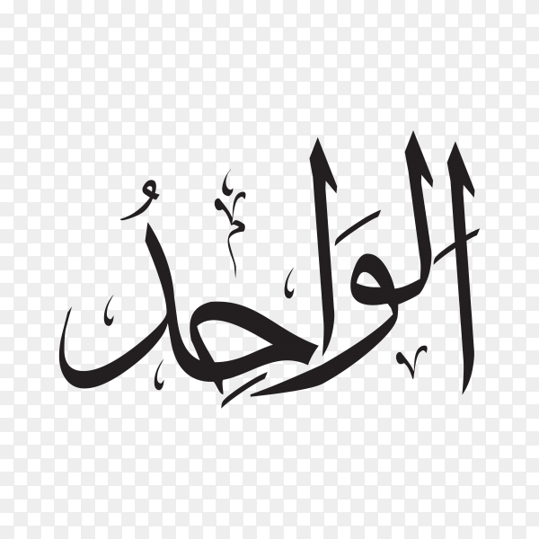 The name of allah (al-wahed) written in Arabic calligraphy on transparent background PNG.png