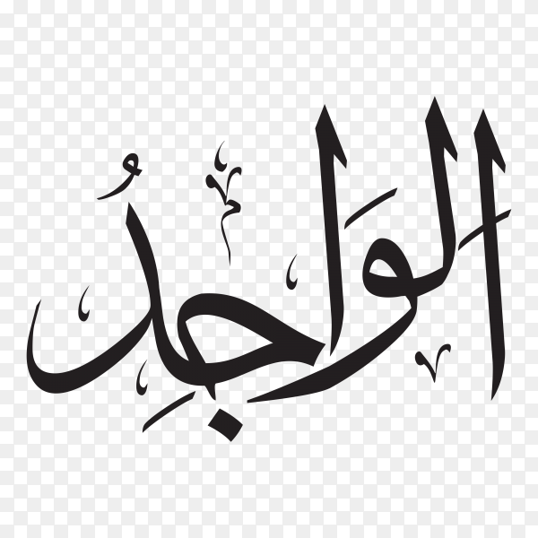 The name of allah (al-wajid ) written in Arabic calligraphy on transparent background PNG.png