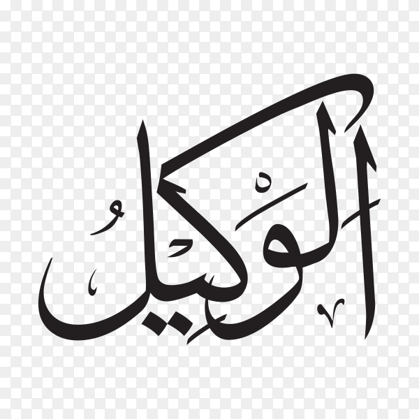 The name of allah (al-wakil) written in Arabic calligraphy on transparent background PNG.png