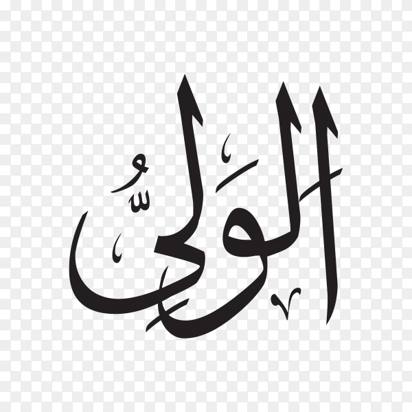 The name of allah (al-wali) written in Arabic calligraphy on transparent background PNG.png