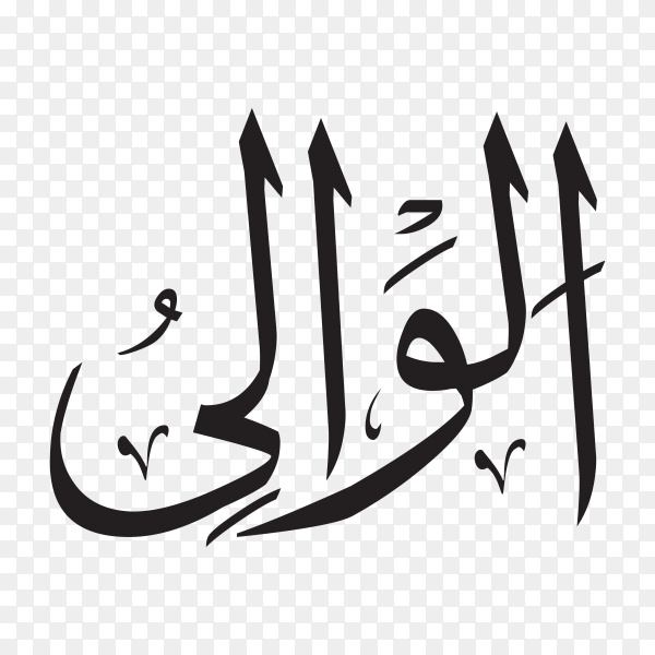 The name of allah (al-wally) written in Arabic calligraphy on transparent background PNG.png