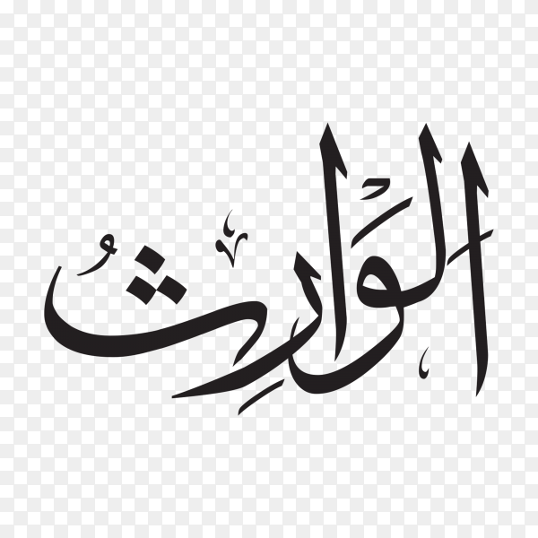 The name of allah (al-waris) written in Arabic calligraphy on transparent background PNG.png