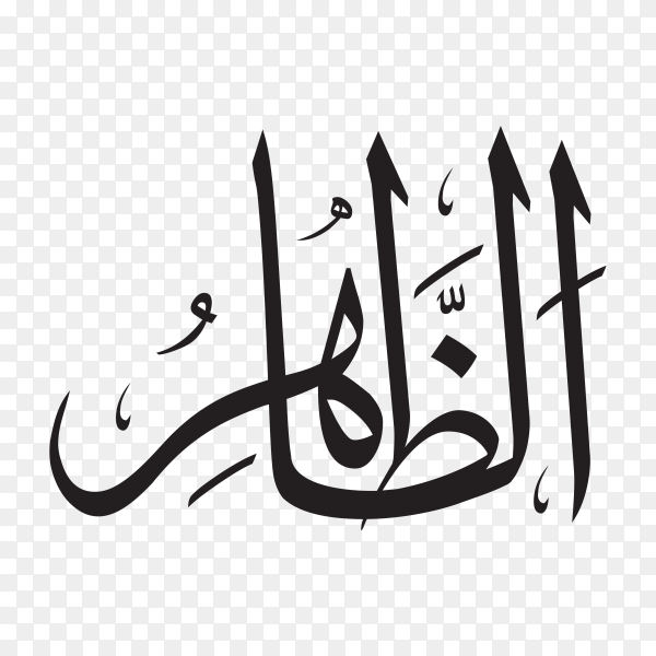 The name of allah (al-zaher) written in Arabic calligraphy on transparent background PNG.png