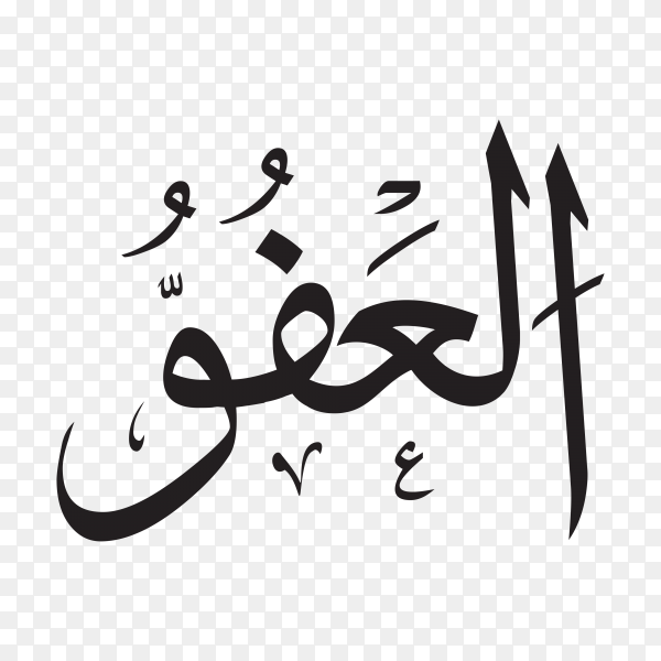 The name of allah (el-afo) written in Arabic calligraphy on transparent background PNG.png