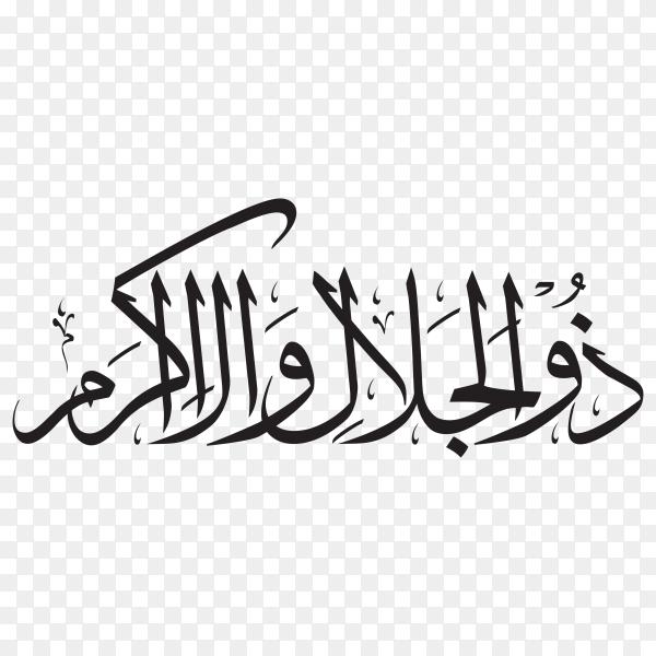 The name of allah (zu el-jalal ,el-ekram) written in Arabic calligraphy on transparent background PNG.png