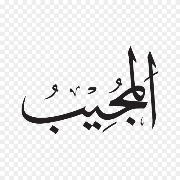 The name of allah (Al-mojeb) written in Arabic calligraphy on transparent background PNG.png
