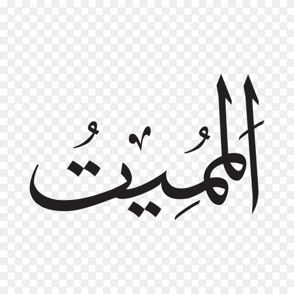 The name of allah (al-momit) written in Arabic calligraphy on transparent background PNG.png