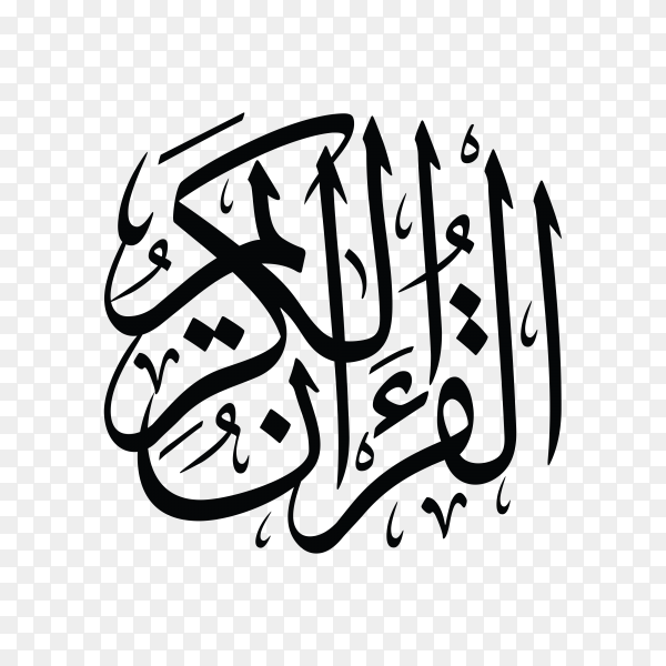 (Holy Quran) written in Arabic Islamic calligraphy on transparent background PNG