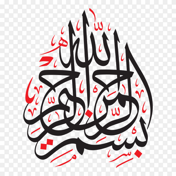 Arabic Calligraphy. Translation Basmala – In the name of God, the Most Gracious, the Most Merciful on transparent PNG.png