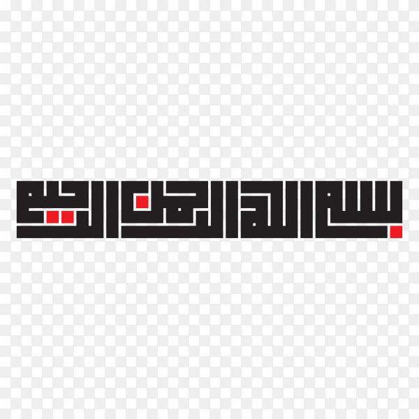 Arabic Calligraphy In the name of God, the Most Gracious, the Most Merciful on transparent PNG.png