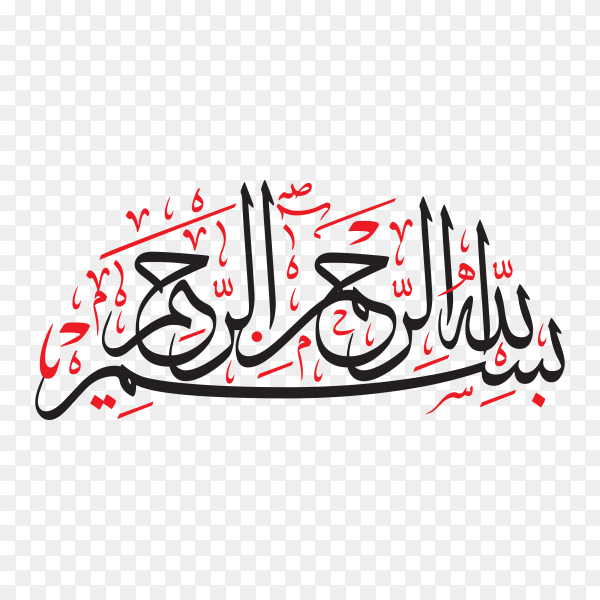Arabic Calligraphy In the name of God, the Most Gracious, the Most Merciful on transparent background PNG