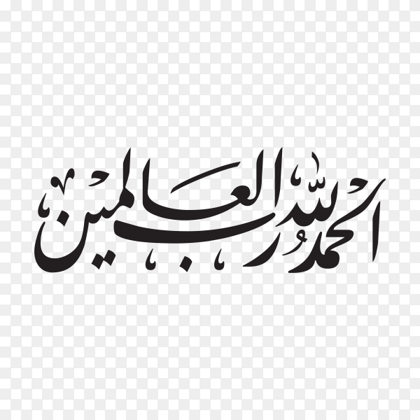 Arabic Calligraphy Surah Al-Fatiha 1, 1 of the Noble Quran. Translation, (All) praise is (due) to Allah, Lord of the worlds. on transparent background PNG