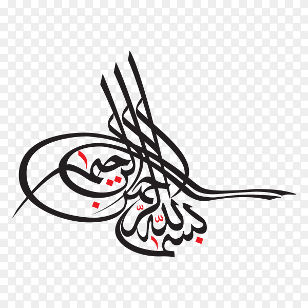 Arabic Calligraphy in Bismillah, the first verse of Quran, translated as In the name of God, the merciful, the compassionate, Arabic Islamic on transparent PNG.png