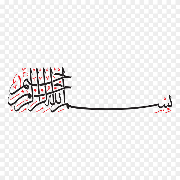 Arabic Calligraphy in Bismillah, the first verse of Quran, translated as In the name of God, the merciful, the compassionate, Arabic Islamic on transparent background PNG.png
