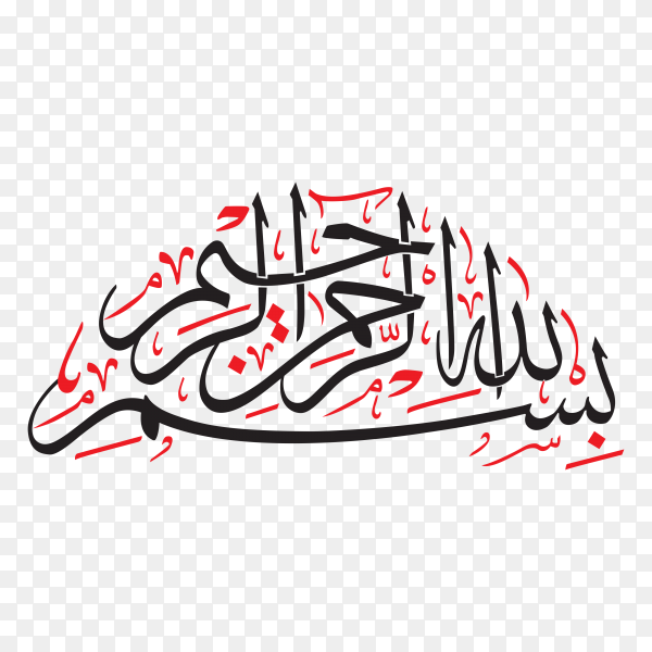 Arabic Calligraphy of Bismillah, the first verse of Quran, translated as In the name of God Premium vector PNG.png
